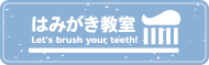 はみがき教室 Let's brush your teeth!